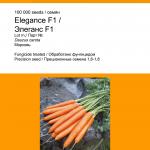Морковь ЭЛЕГАНС F1-1