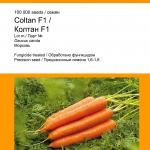 Морковь КОЛТАН F1-1