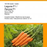 Морковь ЛАГУНА F1-1