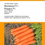 Морковь РОМАНС F1-1