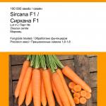 Морковь Сиркана F1-1
